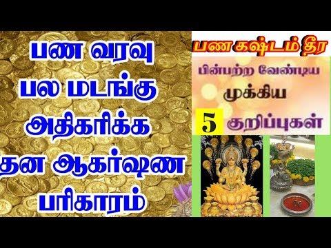 Xxx Mp4 வெள்ளிக்கிழமையில் இந்த 5 செய்தால் அதிர்ஷ்டம் நிச்சயம் Panam Peruga 5 Tips In Tamil 3gp Sex