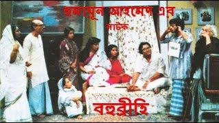 Humayun Ahmed Natok | Bohubrihi (বহুব্রীহি) । BTV Classic Drama | Part 2