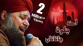 Tu Sham e Risalat Hai - Owais Raza Qadri - fb.com/OwaisQadri.Official