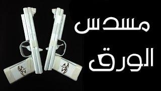 كيف تصنع مسدس من الورق - (إبتكارات منزلية) لعب أطفال