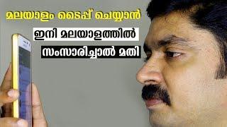 Malayalam Voice Typing