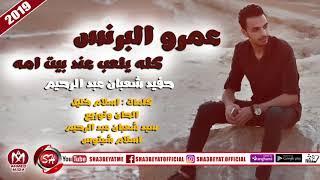 عمرو البرنس (حفيد شعبان عبد الرحيم ) اغنية كله يلعب عند بيته 2019 على شعبيات