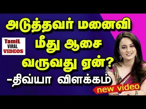 அடுத்தவர் மீது ஈர்ப்பு வரக்காரணம்|divya explanation in tamil |திவ்யா விளக்கம்