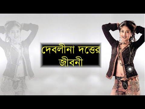 Xxx Mp4 দেবলীনা দত্ত সংক্ষিপ্ত জীবনী Debolina Dutta S Short Biography 3gp Sex