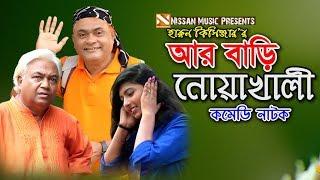 আর বাড়ি নোয়াখালী | Harun Kisinger | হারুন কিসিঞ্জার | Comedy Natok 2019