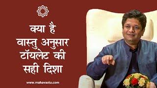 Toilet Seat Facing -Is It Important In Vastu? ।  डॉ. ख़ुशदीप बंसल। टॉयलेट सीट की दिशा एवं वास्तु