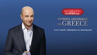 Πενήντα Αποχρώσεις to Greece! (Μάρκος Σεφερλής - Δελφινάριο 2015)