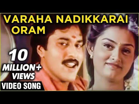 Xxx Mp4 Varaha Nadikkarai Oram Sangamam A R Rahman Tamil Song Rehman Amp Vindhya 3gp Sex