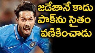 పాక్ సైతం తలవంచింది - పాండ్య | జడేజా vs పాండ్య  డిష్యుం..డిష్యుం..! - ICC 2017 Final Match