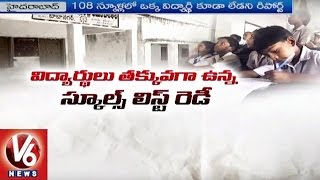 TS Govt Focus On Government Schools | Releases Students Enrollment List | V6 News