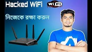 [Bangla/বাংলা] WiFi Hacked | Protect  Yourself| Technical BD