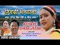 Aejadi Bhagyani Garhwali Full Album (Audio) Jukebox | Narendra Singh Negi, Meena Rana
