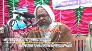 Dobra Tafsirul Quran Mahfil 2017 By Maulana Moinuddin Hossain Kaisar(furfura sharif) New Mahfil