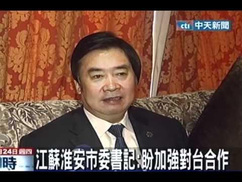 江蘇淮安市委書記:盼加強對台合作