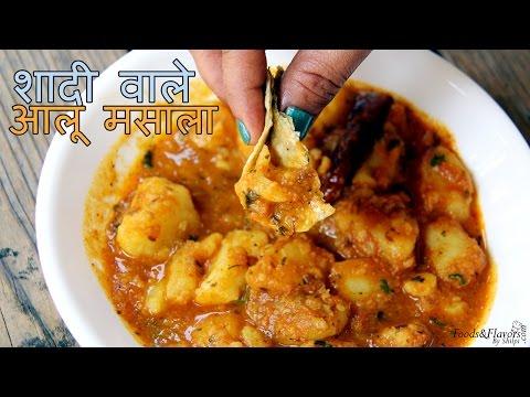 Aloo Ki Sabzi | शादी वाली आलू की सब्ज़ी | Indian Potato curry for Poori , rice | Indian Recipes