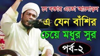 Bangla Waz 2018 New Maulana Obaidullah Mazhari এ যেন বাশির চেয়ে মধুর সুর পার্ট-২