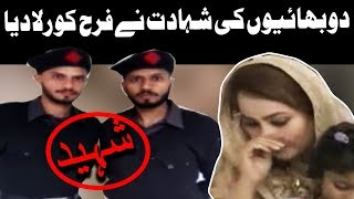 Farah Got Emotional with Mother of Martyrs Of Lahore Blast Ghulam Murtaza And Ali Raza | Aplus
