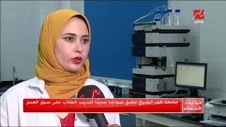 جامعة كفر الشيخ تطبق نموذجاً جديداً لتدريب الطلاب على سوق العمل