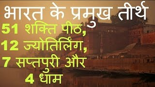 भारत के प्रमुख तीर्थ – 51 शक्ति पीठ, 12 ज्योतिर्लिंग, 7 सप्तपुरी और 4 धाम