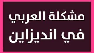 حل لمشكلة العربي و مشاكل أخرى في برامج أدوبي (انديزاين)