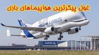 بزرگترین هواپیماهای باربری در جهان