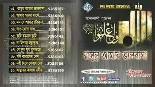 ইসলামী গজল - রাসুল আমার ভালবাসা - ফুল অ্যালবাম -রিদওয়ান এবং কামাল হোসেন - One Music BD