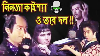 NINJA FUNNY VIDEO | PART 03 | BANGLA FUNNY DUBBING