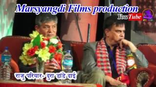 Raju pariyar Hit song MF 9851081535