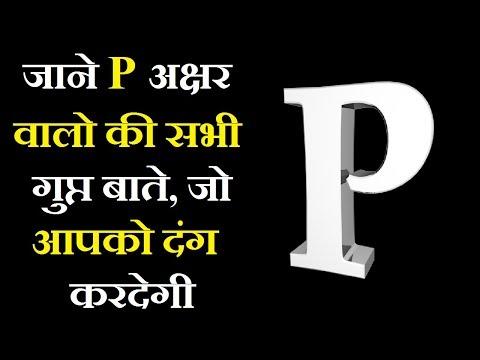 Xxx Mp4 जाने P Akshar Wale Log की गुप्त बाते। P Akshar Walo Ka Bhavishya। P Akshar Wale Log Kaise Hote Hain 3gp Sex