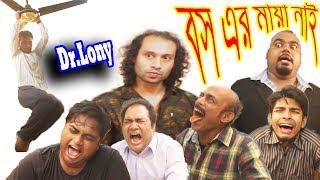 Bangla Funny Office Employee Goes Crazy | Bangla Funny Video | Dr Lony Bangla Fun