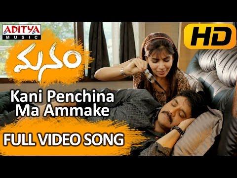 Xxx Mp4 Kani Penchina Ma Ammake Full Video Song Manam Movie Nagarjuna Naga Chaitanya Samantha 3gp Sex