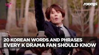 20 Korean Words And Phrases That Every K Drama Fan Should Know