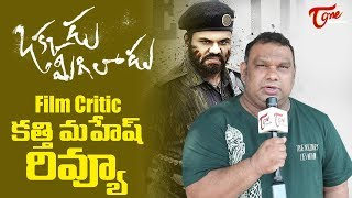 Okkadu Migiladu Review |  Film Critic Mahesh Kathi Review | Manchu Manoj