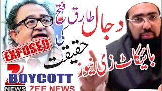EXPOSED! Tareq Fatah - Kazzab Tareq FATAH ki Haqiqat By: Dr.Mufti Yasir Nadeem Alwajidi DB