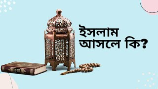 This Video Will Change Your Life | Bangla islamic Documentary