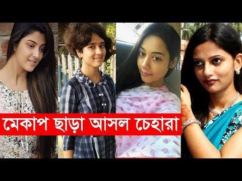Xxx Mp4 মেকাপ ছাড়া জি বাংলার নায়িকাদের দেখেছেন দেখে অবাক হবেন Zee Bangla Actress Without Makeup 3gp Sex