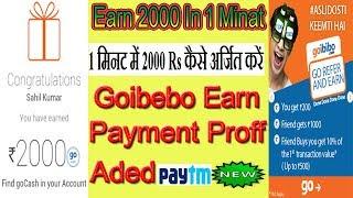Earn Money 2000 In 1 Minat   Goibibo Earn 2000   Goibibo Earn Money 2017