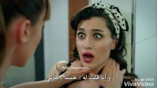 إيلام vs جوكشة مشهد كوميدي من مسلسل تركي حب حياتي الحلقة 4مترجمة hayatimin aski
