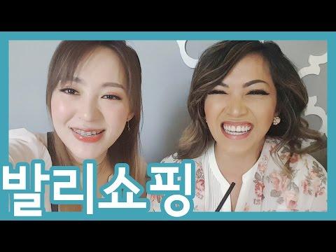 화장품 쇼핑함 /발리 Vlog 3편 [ENG SUB]