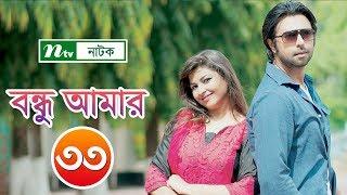 Bondhu Amar | বন্ধু আমার | EP 33 | Apurba | Jeni | Ahona | Niloy | NTV Popular Drama Serial