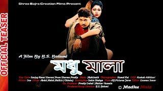"New Bangali Movie HD - "" Madhu Mala "" Trailer || Sanjog Rana, Simran || Latest Bengla Movie 2017"