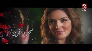 استمعوا إلى تتر مسلسل #وعد للنجمة مي عز الدين .. غناء النجمة كارول سماحة