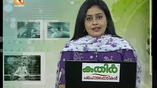 ഹൈപ്പർ ട്രോഫിക് കാർഡിയോ മയോപ്പതി |Amrita TV | Health News:Malayalam |24th Sep [ 2018 ]