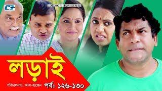Lorai | Episode 126-130 | Mosharrof Karim | Richi Solaiman | Arfan Ahmed | Nadia | Comedy Natok