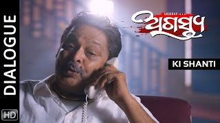 Ki Shanti | Dialogue | Agastya | Odia Movie | HD | Anubhav Mohanty | Jhilik | Mihir Das