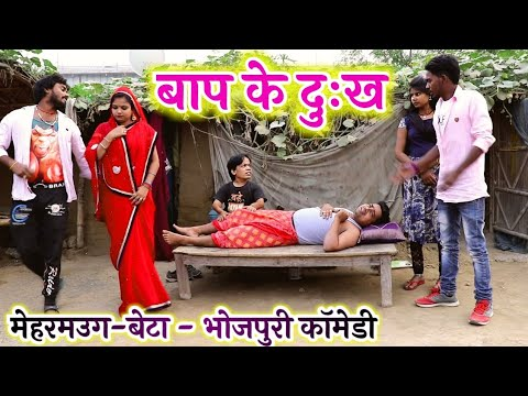Xxx Mp4 COMEDY VIDEO बाप के दुःख Bhojpuri Short Filme MR Bhojpuriya 3gp Sex