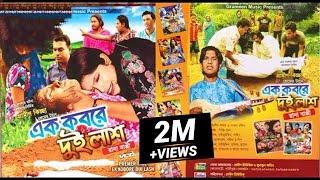 এক কবরে দুই লাশ \ গ্রামীন কিচ্ছা পালা গান / Rana Bappy By Ek Kobore Dui lash / Kissa  Pala