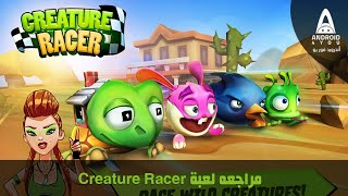 مراجعه لعبة - Creature Racer Gameplay Android