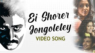 VIRUS - Deher Noy Moner Bangla Movie | EI SHORER JONGOLETEY Video Song | Nigel, Sreelekha | Debanjan