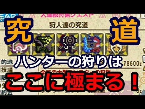 【MHXX実況】【ソロ】集会所G★4 狩人達の究道!! エリアル双剣【モンハンダブルクロス】